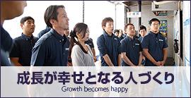 成長が幸せとなる人づくり