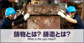 鋳物とは?鋳造とは?