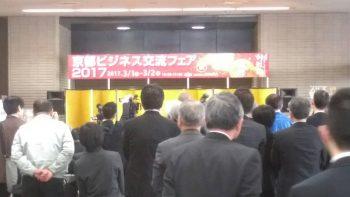 2017ビジネスフェア2